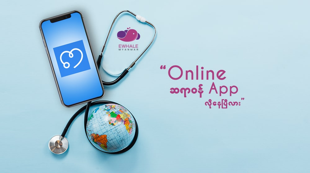 Good Doctor online App